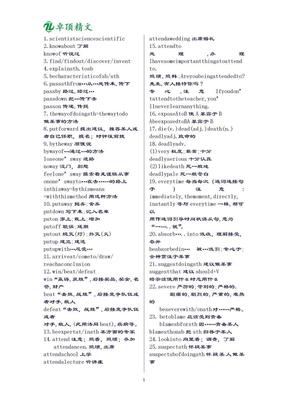 2019人教版新课标高中英语必修五知识点总结.doc