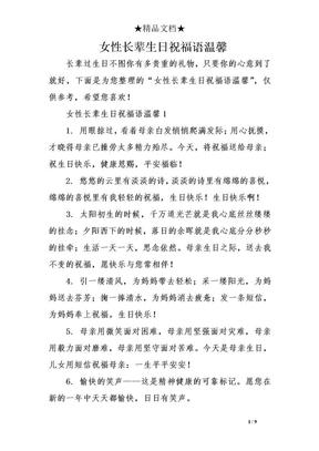 女性长辈生日祝福语温馨.doc