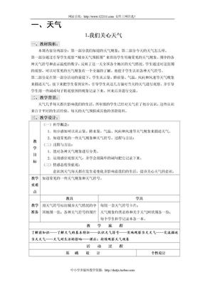 教科版小学科学四年级上册全册教案.doc