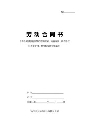 2019年员工劳动合同书标准模板(推荐).doc