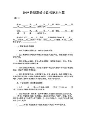 2019最新离婚协议书范本六篇.docx