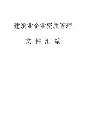 建筑业企业资质管理文件汇编.doc