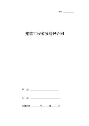 2019年建筑工程劳务清包合同协议书范本 模板.docx