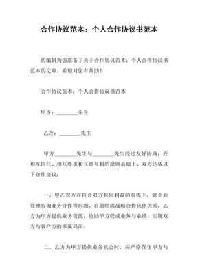 合作协议范本:个人合作协议书范本.docx