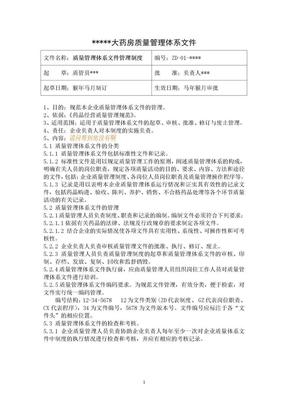 药品零售企业质量管理体系文件.doc