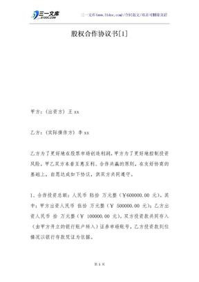 股权合作协议书[1].docx