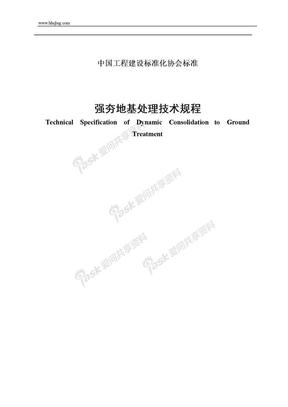 强夯地基处理技术规程.doc