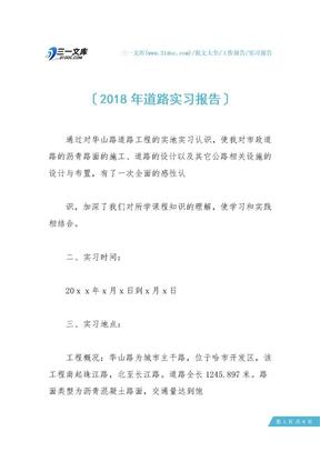 2018年道路实习报告.docx