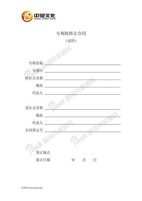 专利权转让合同.pdf
