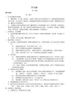 北师大版小学语文第一册教案全集.doc