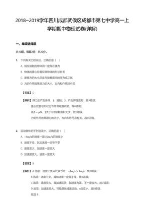 2018~2019学年四川成都武侯区成都市第七中学高一上学期期中物理试卷(详解).pdf