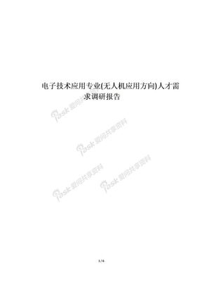 电子技术应用专业(无人机应用方向)人才需求调研报告.doc