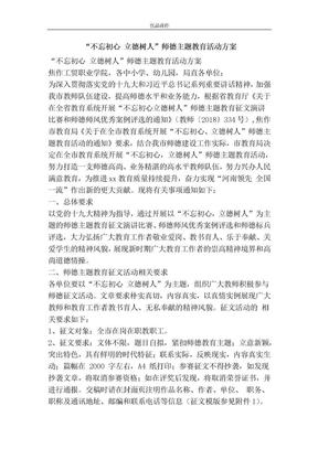 """""""不忘初心 立德树人""""师德主题教育活动方案.docx"""