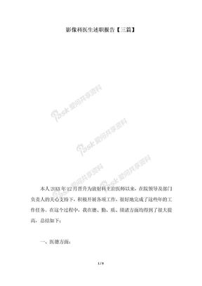 2018年影像科医生述职报告【三篇】.docx