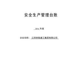 安全生产管理台账(全套).doc