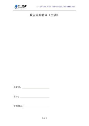 政府采购合同(空调).docx