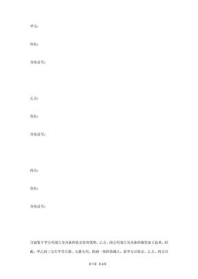餐饮技术入股合同协议书范本.docx