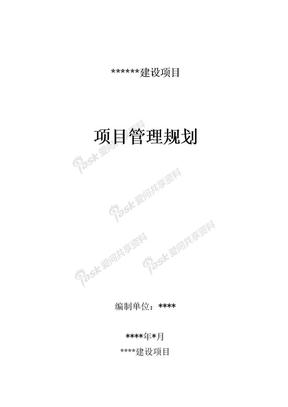 项目管理规划.doc