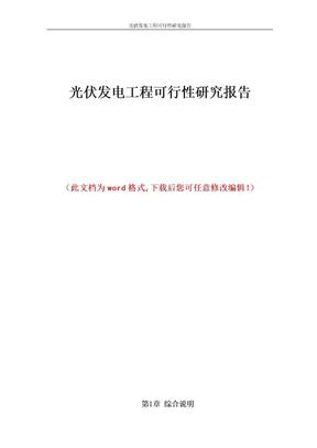 光伏发电工程可行性研究报告.doc