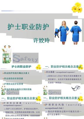 护士职业防护.ppt