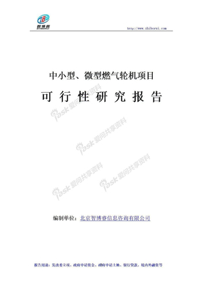 中小型、微型燃气轮机项目可行性研究报告.doc