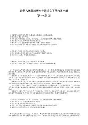 最新人教部编版七年级语文下册教案全册.docx