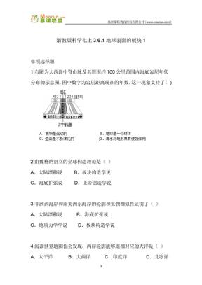 浙教版科学七年级上第三章习题33 3.6.1地球表面的板块1.docx