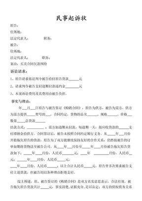 买卖合同欠款纠纷起诉状范本(律师推荐).doc