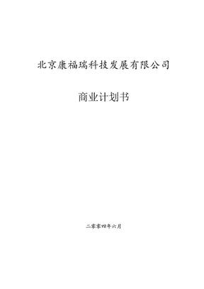 公司融资商业计划书.doc.doc