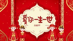中式古代婚礼主题PPT模板.pptx