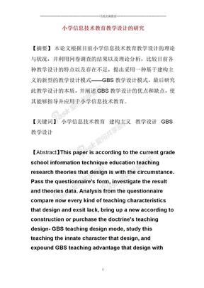小学信息计术精选获奖教学论文展示 小学信息技术教育教学设计的研究.doc