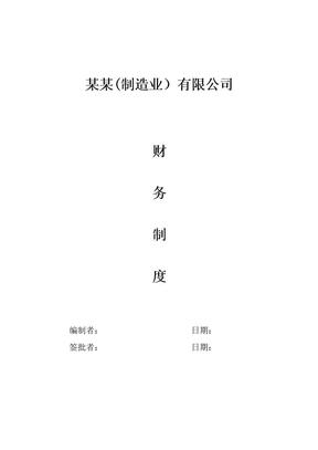股份有限公司(制造业)财务管理制度.doc