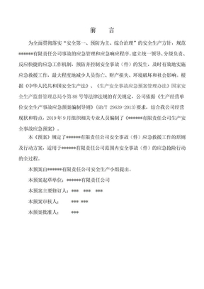 商场超市综合应急预案.doc