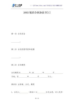 20XX饭店合伙协议书[1].docx