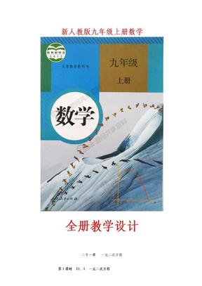 新人教版九年级上册数学全套教学设计.doc