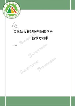 森林防火智能监控指挥平台技术方案书.doc