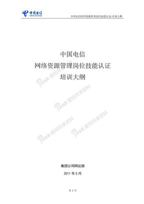 中国电信网络资源管理岗位技能认证-培训大纲.doc
