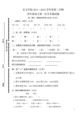 四年级下册第一次月考语文试卷.doc