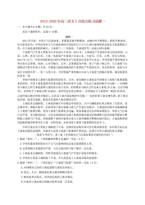 2019-2020年高三语文3月综合练习试题一.doc