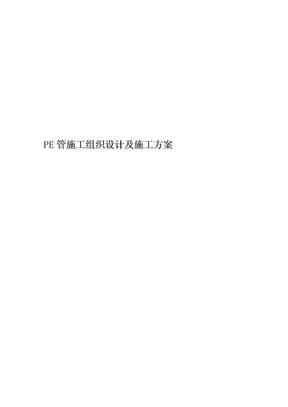PE管施工组织设计及施工方案.doc.doc