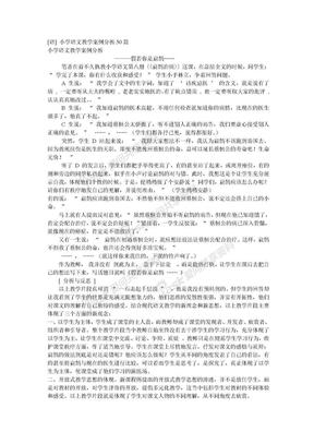 小学语文教学案例分析50篇.doc
