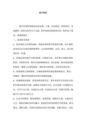 培训学校教学制度.docx