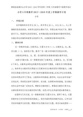 新苏教版六年级数学下册集体备课.doc