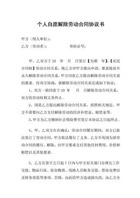 个人自愿解除劳动合同协议书.doc