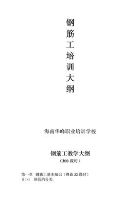 钢筋工教学大纲.doc