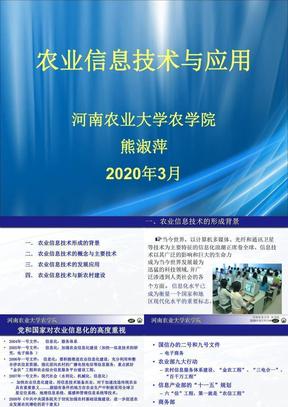 农业信息化技术与应用.ppt