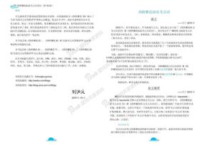 刘洪波阅读考点词539.docx