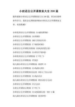 小班语言公开课教案大全200篇.doc