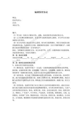 2019年新编剧保密协议1.docx