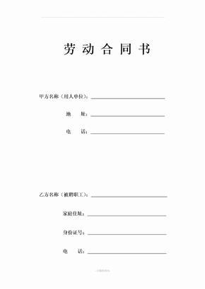 苏州市最新劳动合同.doc